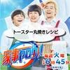 家事ヤロウ「トースター丸焼きレシピ」5選!