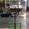 【♯48】さくら通り(東京都中央区)/通称道路名標識探訪