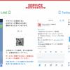 田村ゆかり非公式ファンサイト「YOWS Notification」をリニューアルした #yukarin