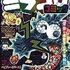 新雑誌『ミラコロコミック』に『ドラえもん物語』の特別編が掲載されています。