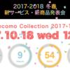 ドコモ、「2017-2018 冬春 新サービス・新商品発表会」を10月18日に開催!!