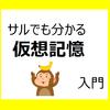 【サルでも分かる】仮想記憶入門