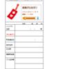 『緊急時連絡カード(食物アレルギー)ダウンロードフォーム』