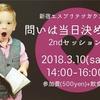【終了】当日決定2ndセッション【新宿哲学カフェ】