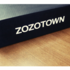 ZOZOTOWNの「おまかせ定期便」は服を選ぶのが面倒、という人を救うか?