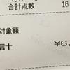 【断「捨」離】BOOKOFFに行ったら6,000円のお小遣いをもらえた話