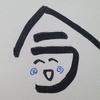 今日の漢字535は「今」。今日も見たいテレビ番組がない