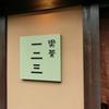 【聖地巡礼】【氷菓】高山市内にある喫茶店「かつて」へ行った話