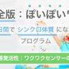 完全版ぽいぽいワーク:第7回【感覚活性:ワクワクセンサーの開花っ!】
