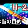 【衝撃】H-2A打ち上げ成功の裏話に驚愕! 日本のロケット打ち上げ中継に外国人も感動www 35号機「みちびき3号機」の本当の目的とは?『海外の反応』