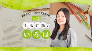 本当に読みやすい訳文のコツって?翻訳のポイントを具体的に教えます
