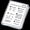 学習記録(情報処理技術者試験)