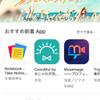AppStoreで見つからない、iphoneからポケモンGoをインストールする方法