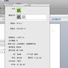 OS10.5 Leopardにしました!そして漢字が充実!!
