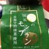 10/13(日) 金の抹茶モンブランだよ