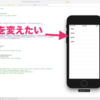 【Swift】iOSのtableViewのcellの色を色々変更する