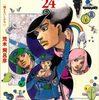 ジョジョの奇妙な冒険 Part8 ジョジョリオン 第24巻 読破