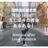 【国際恋愛】遠距離 久しぶりの再会あるある!!~Meeting After Long Distance~