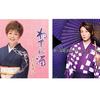 【鹿児島】「NHKのど自慢」日置公演が2019年6月30日(日)に放送 ゲストは中村美律子さん、氷川きよしさん