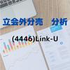 【立会外分売の分析】4446 Link-U