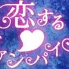 「恋する♡ヴァンパイア」というタイトルから想像もできない悲哀を背負った京本大我くんの役どころについて