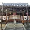 【京都】【御朱印】『東向観音寺』に行ってきました。 京都旅行 京都観光 女子旅 主婦ブログ