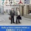 『さよなら、人類』の宣伝に見る日本の映画観