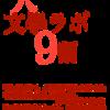 5/7 (日)の第24回文学フリマにウ-15で『文學ラボ』が参加します