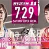 【RIZIN13】那須川天心vs堀口恭司【正式決定か?】