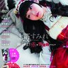 『B.L.T. VOICE GIRLS』VOL.17(14/01/31発売)
