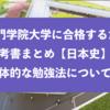 追手門学院大学に合格するための参考書まとめと具体的な勉強法『日本史』