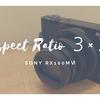 新ブログ「Aspect Ratio 3×2」はじめました