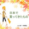 【2017秋】日本に一時帰国⑥「日本で買ってきたもの」