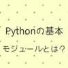Pythonの基本 モジュールとは??