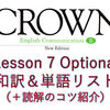 CROWN2 LESSON7 Optional Reading 和訳と解説 読解ポイントなど授業の予復習の為のページ