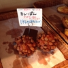 ベッカライ福十の「カレーぱん」は絶対に食べておいたほうがいいよ