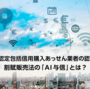 メルペイが認定包括信用購入あっせん業者の認定第1号に!割賦販売法の「AI与信」とは?
