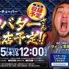 3/15クラブイーグル麻生店20円スロット全差枚データ(シバター来店)