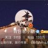 中国で旅行を生業にする「職業旅行家」たち