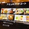 【大分駅で30分あったら】駅ビル3F「アミュのフードコート」でごはんを食べる