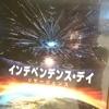 【映】インディペンデンス・デイ:リサージェンス 〜内容が薄すぎる…ショボすぎるダメ映画〜