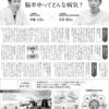 中日新聞広告局制作『ドクターQ&A vol.2 脳卒中について』が掲載されました