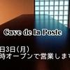 【ワインBarスール・アン】本日3日(月)お昼間からオープン!
