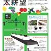 サンホープ式養液栽培システム「太 耕 望」