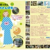 住吉っさん 和のおさんぽ市 Vol.1
