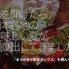 204食目「箱を開けたら日本各地の美味しい夏が飛び出してきました。」まつの幸せ野菜ボックスを頼んでみた。