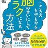 【新刊】 加藤俊徳のこころのもやもやを脳のせいにしてラクになる方法