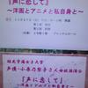 """小原乃梨子講演会 """"声に恋して"""" レポート(2)"""