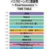 バニラビーンズに感謝祭(10/7)のまとめ・前編