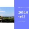 【2019.9/vol.1 彦根市移住メルマガ】